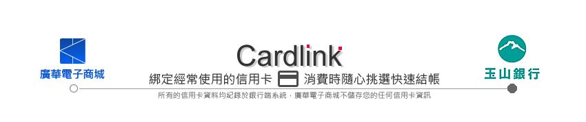 玉山銀行 CardLink