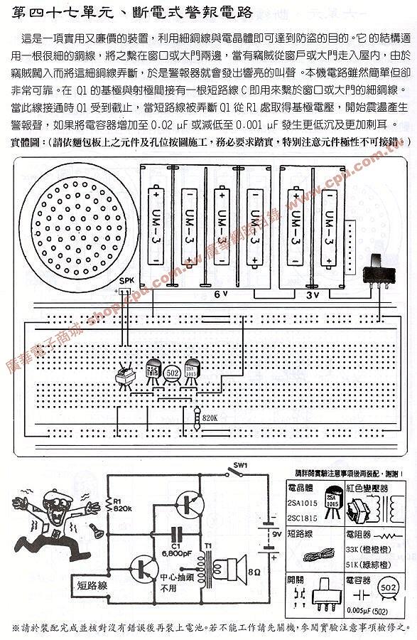 工具箱,电子零组件,ic 拔取器及 60种 实验电子电路书面教学资料 尺寸
