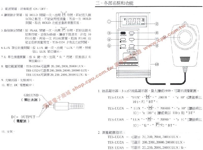 商品电子检测器接线图