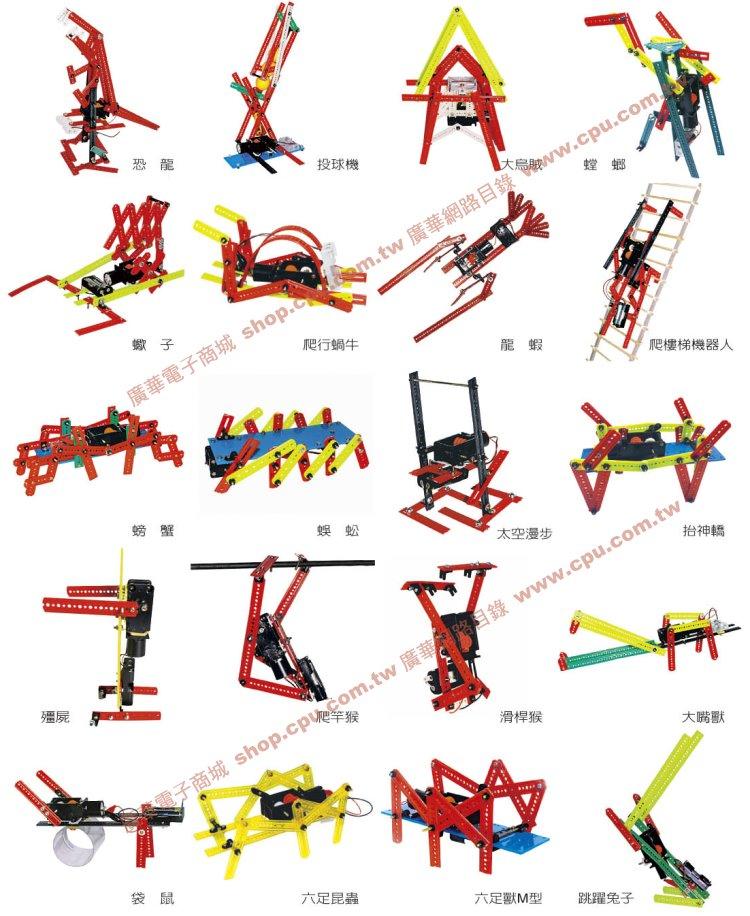 42合1电子式自由手臂 机械积木(仿生兽机器人)