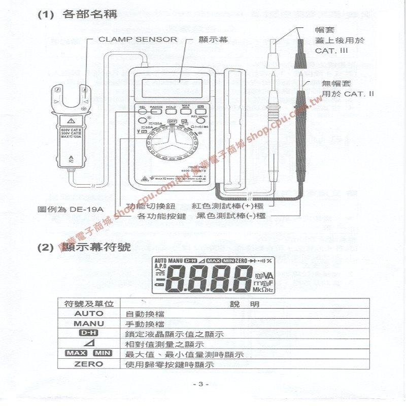 万用电表(附钳形感测器)