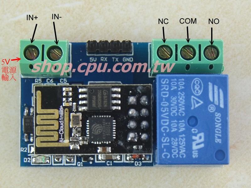 5v esp8266 wifi继电器开关模组